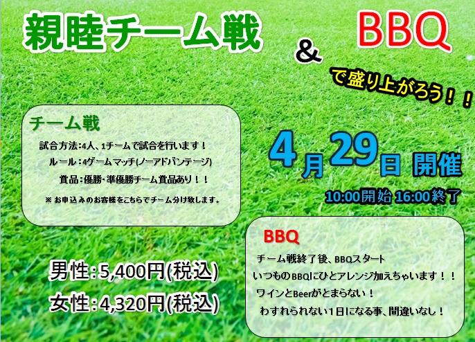 0429BBQ&テニス